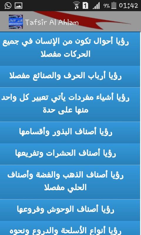 Tafsir Al Ahlam